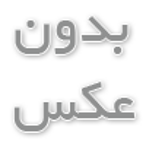 ابزار تقسیم آب کشاورزی در سراوان و بلوچستان به نام تاس و کپل